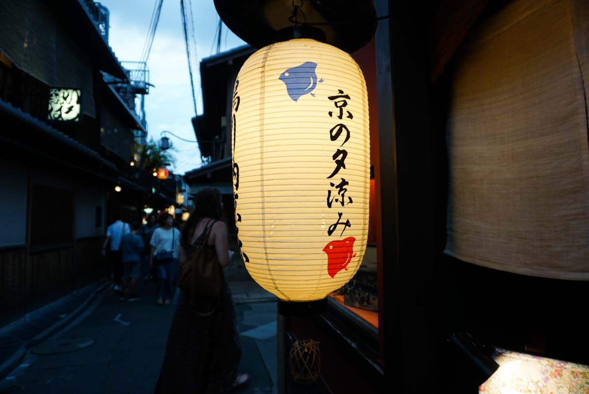 Night time down an alley way in Kyoto lamps